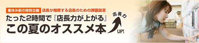 『店長力が上がる』 オススメ本 - グローバルワーク神戸北店 グループマネジャー 川上大地さん