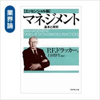 【業界論】【エッセンシャル版】マネジメント 基本と原則