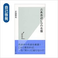 【自己啓発】『古典落語CDの名盤』