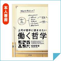 【本人著書】<プレゼント対象本>『上司が若手に読ませたい 働く哲学』