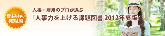 『人事力を上げる』 オススメ本 - ライフネット生命保険株式会社 代表取締役副社長 岩瀬大輔さん