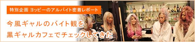 【特別企画】 ヨッピーのアルバイト密着レポート 今風ギャルのバイト観を黒ギャルカフェでチェックしてきた