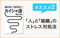 『逃げない・めげない カイシャ道』