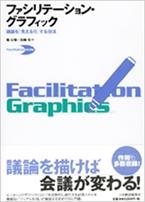 『「ファシリテーション・グラフィック 議論を「見える化」する技法』