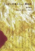 『ニッポン定番メニュー事始め』