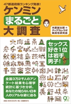『47都道府県ランキング発表! ケンミンまるごと大調査』