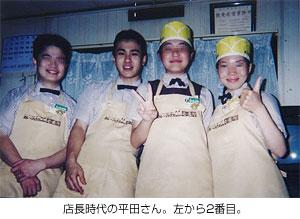 店長時代の平田さん。左から2人目。