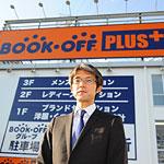 保坂良輔/Ryosuke Hosaka ブックオフコーポレーション株式会社 執行役員 人財部長