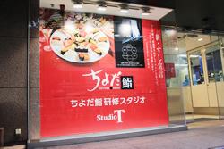 東京築地・新大橋通りに面したビルの1階に設けられた「Studio T」